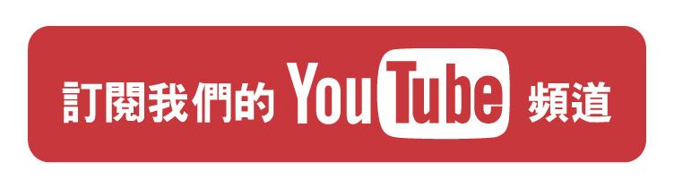 訂閱我們的youtube頻道